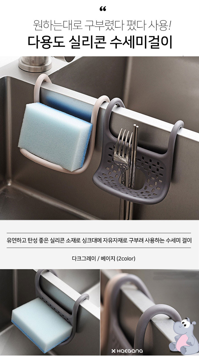 싱크대 와이어 수세미 거치대 (2color) - 세일덕, 3,800원, 설거지 용품, 수세미/행주 걸이