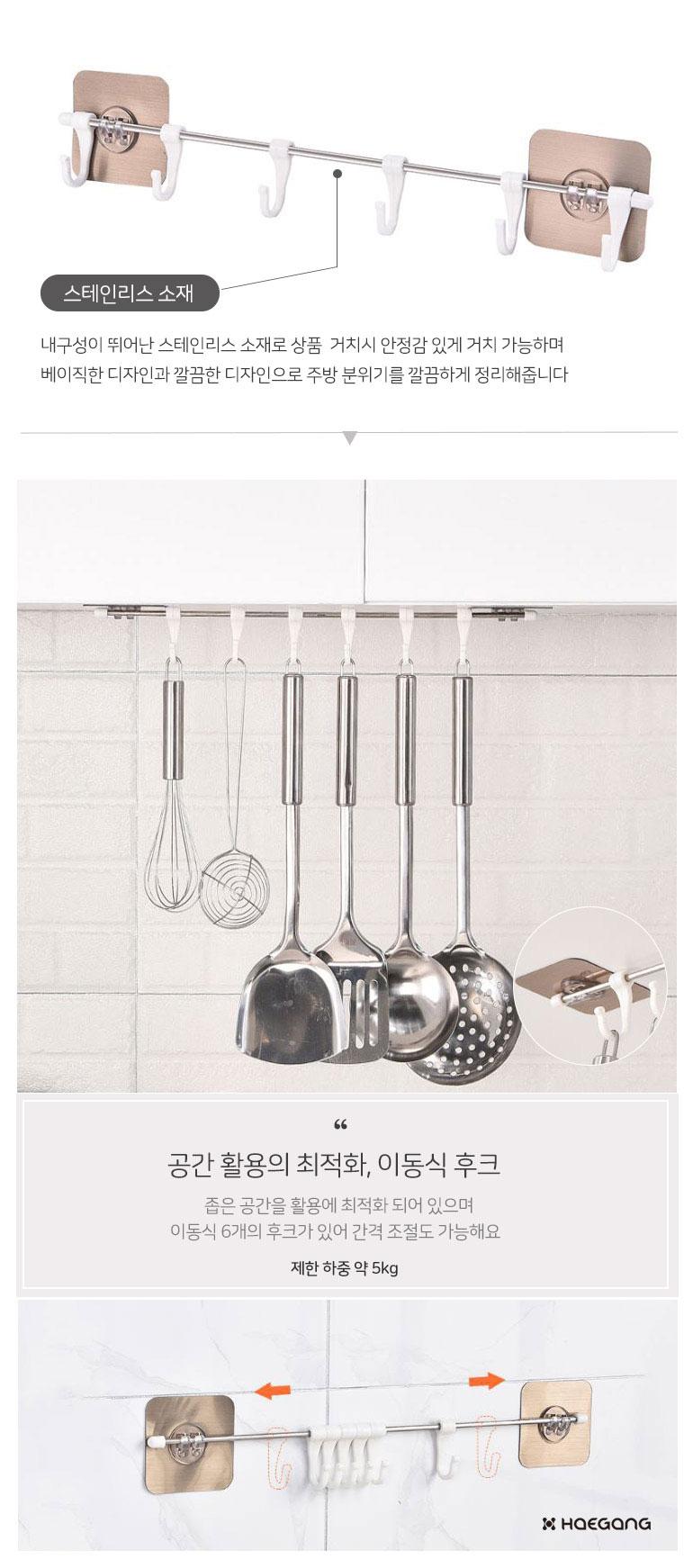부착식 스테인리스 조리도구걸이 - 세일덕, 4,800원, 주방정리용품, 주방다용도걸이