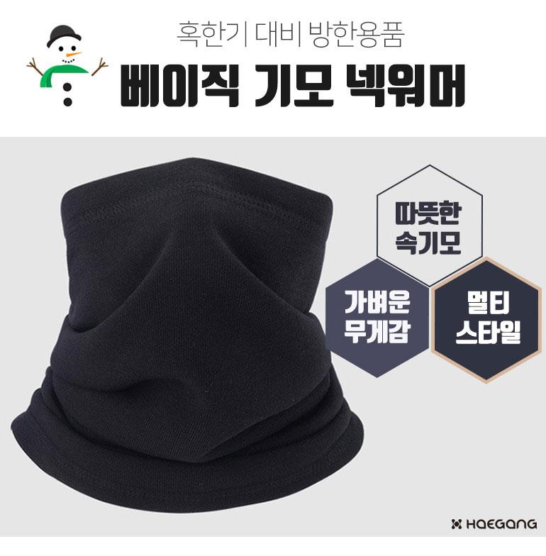 방한 베이직 기모 넥워머 - 세일덕, 5,500원, 귀마개/워머/마스크, 넥워머