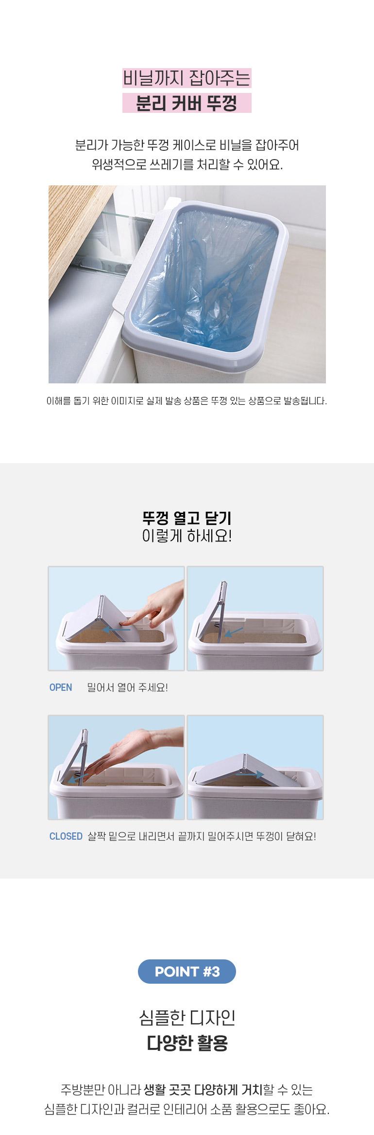 뚜껑있는 주방 싱크대 걸이형 휴지통 - 세일덕, 8,500원, 휴지통, 휴지통