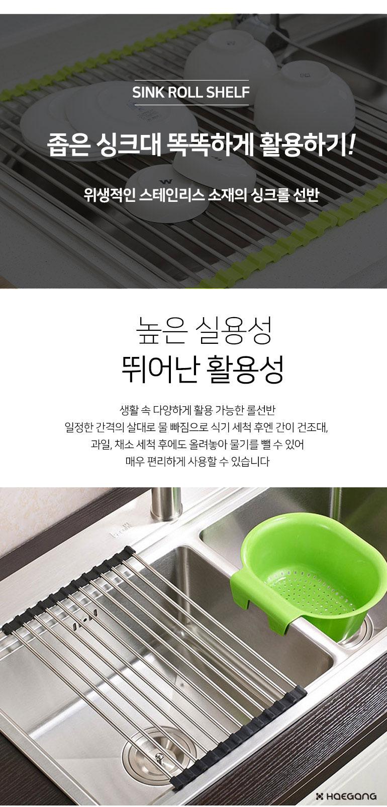 주방 싱크대 씽크롤선반 28x47cm - 세일덕, 5,500원, 주방정리용품, 식기건조대