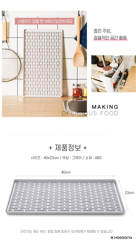 주방 물빠짐 식기 건조트레이 대형 - 세일덕, 8,500원, 주방정리용품, 식기건조대