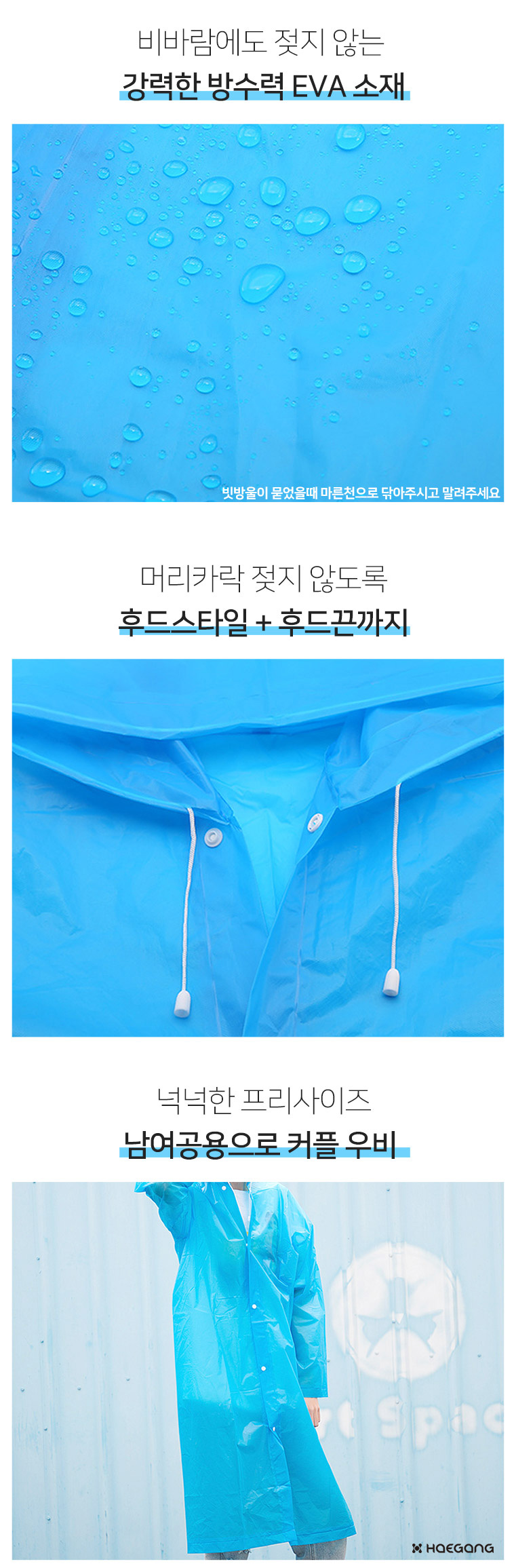 EVA 레인코트 우비 - 세일덕, 4,000원, 레인코트/소품, 레인코트