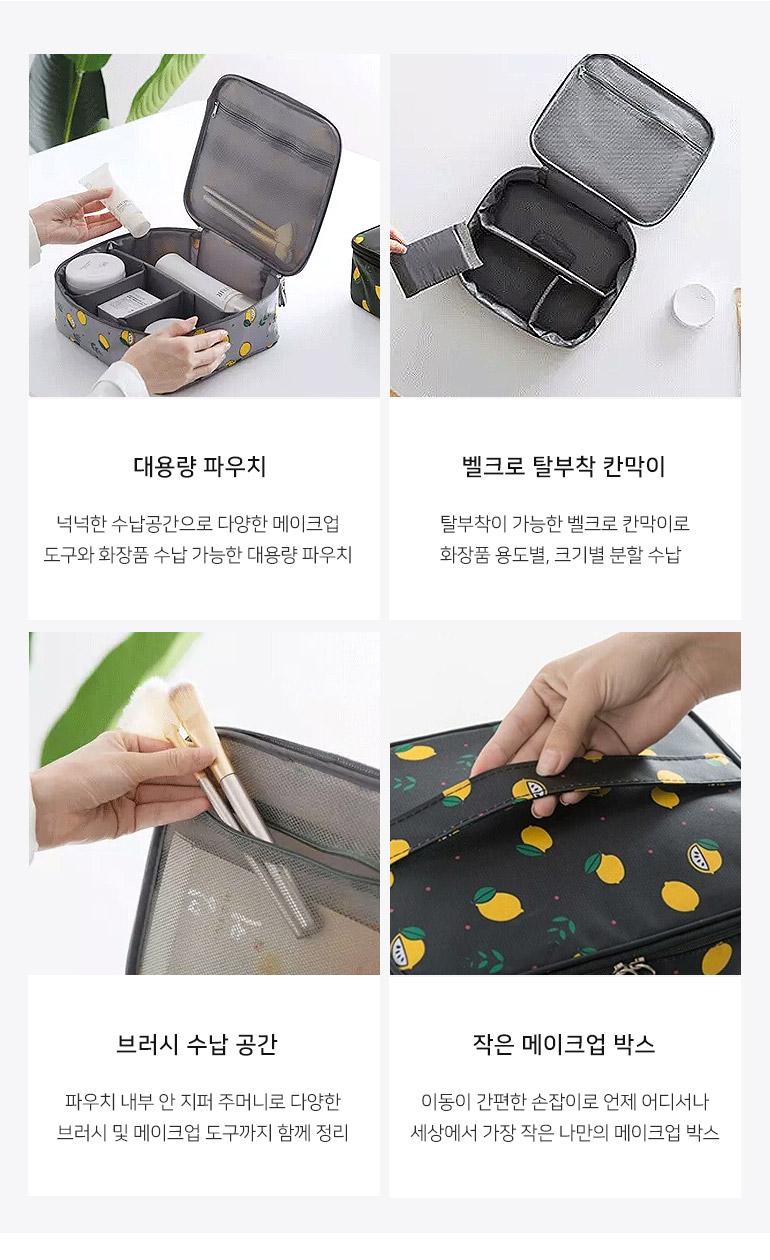 여행용 화장품 파우치 칸막이타입 - 세일덕, 7,500원, 트래블팩단품, 속옷/시크릿 파우치