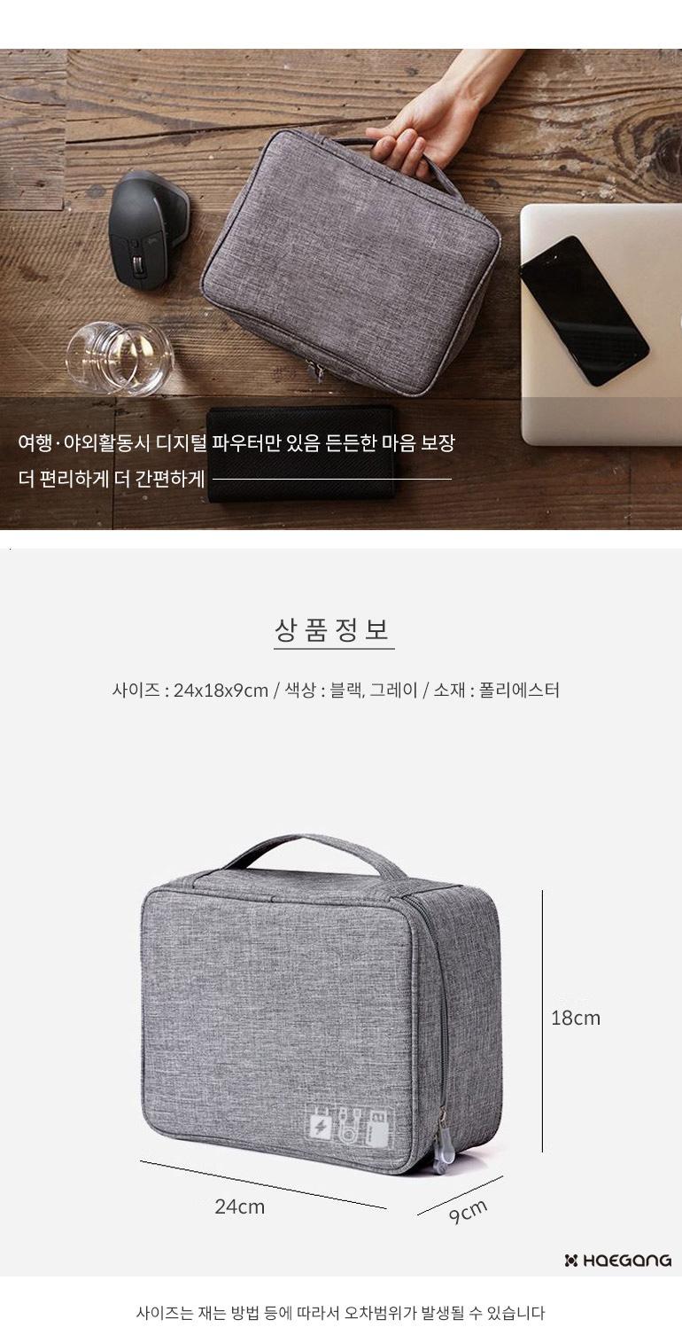 여행용 디지털기기 파우치 - 세일덕, 7,500원, 트래블팩단품, 멀티파우치
