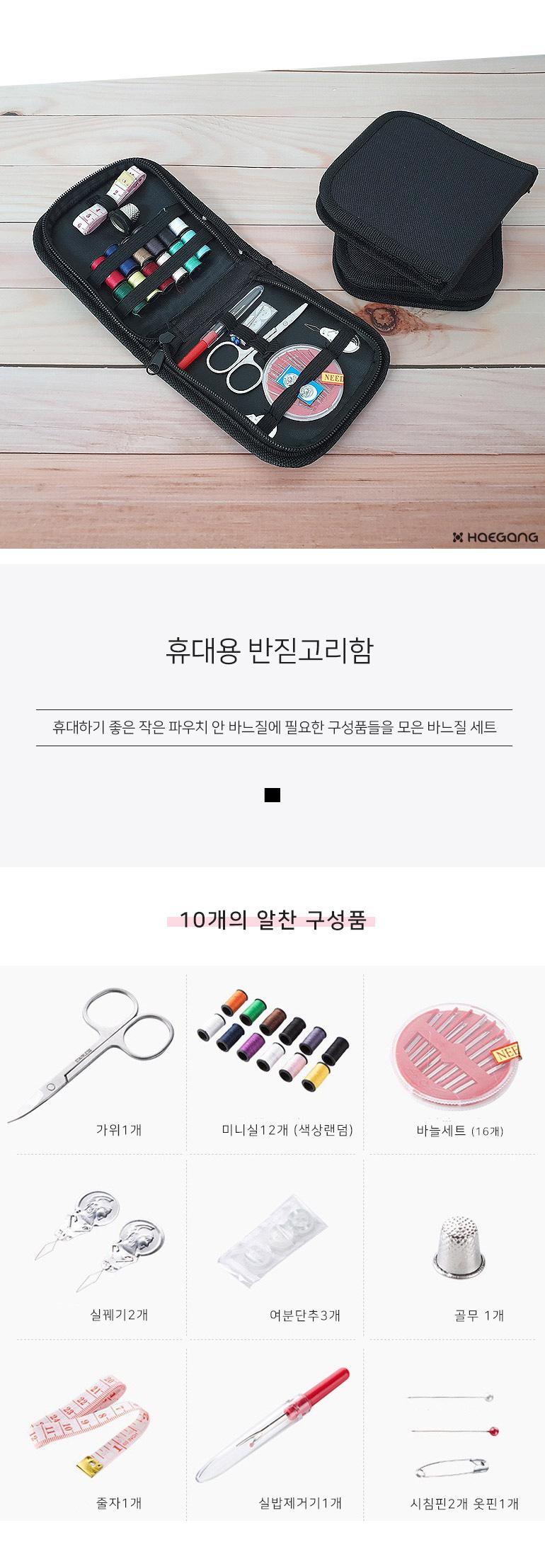 휴대용 반짇고리 세트 - 세일덕, 4,000원, 생활잡화, 반짇고리/바느질용품