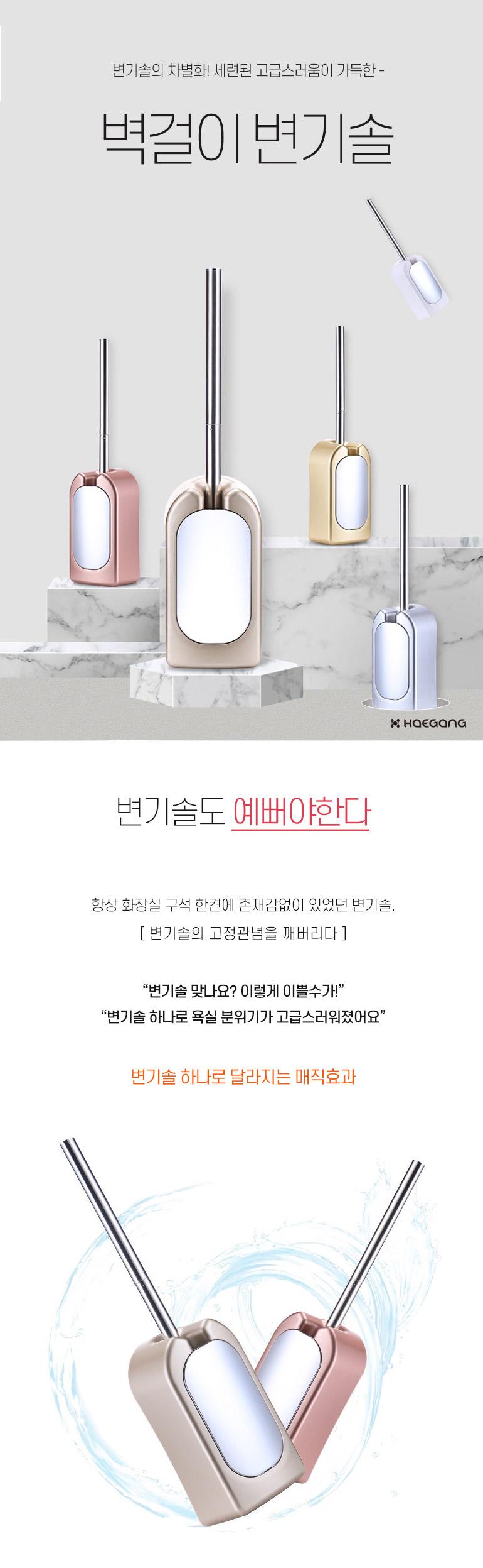 부착식 벽걸이 변기솔 - 세일덕, 12,900원, 변기용품, 변기솔
