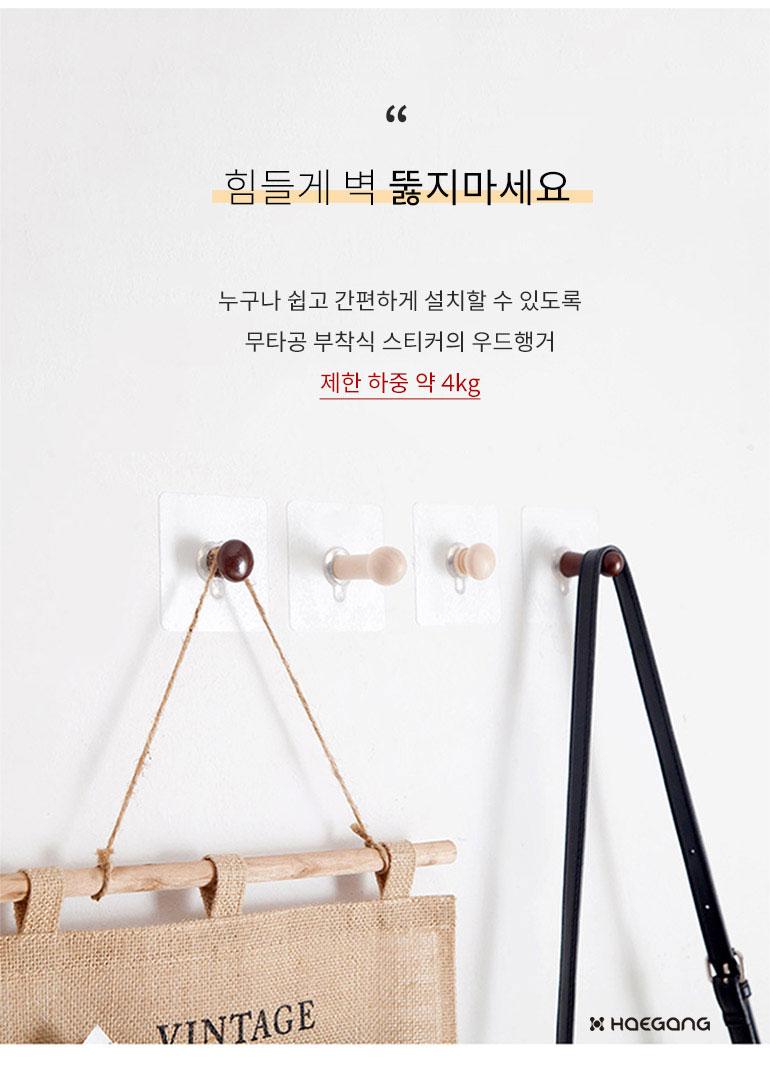 부착식 우드 벽후크 행거 1P - 세일덕, 3,000원, 생활잡화, 후크