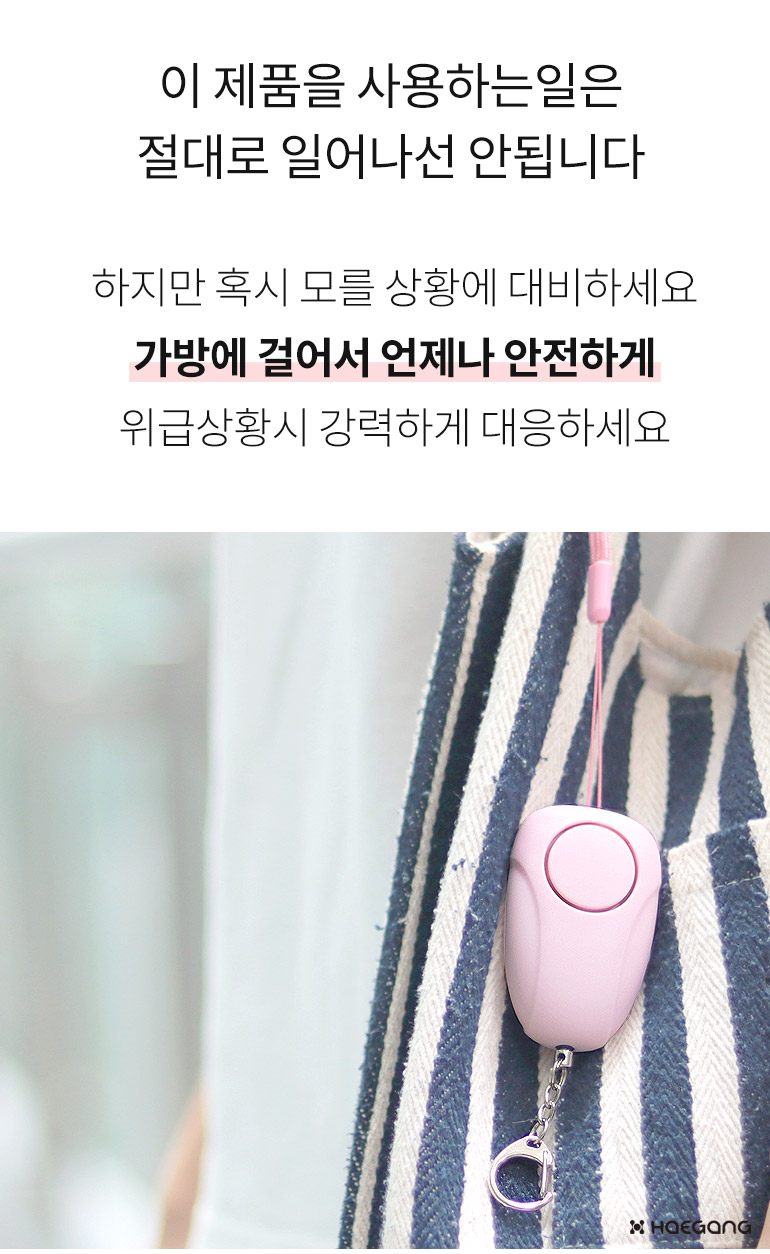 휴대용 USB충전 호신용 경보기 - 세일덕, 8,500원, 호신용품, 호신용경보기