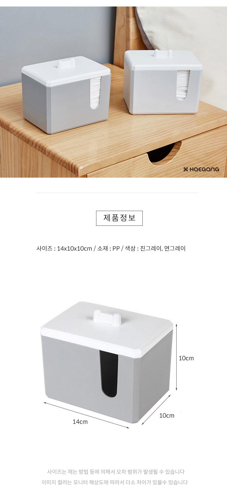 뚜껑있는 화장솜 화장품 수납케이스 - 세일덕, 3,200원, 정리함, 화장품정리함