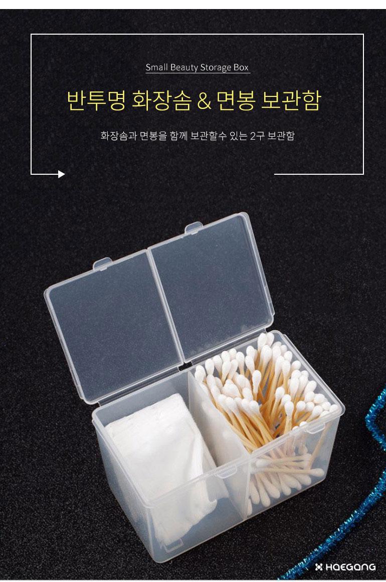 반투명 화장솜 면봉 케이스 2구 - 세일덕, 2,000원, 정리함, 화장품정리함