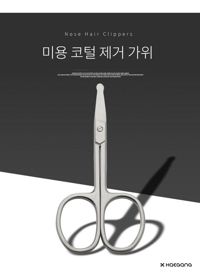 미용 코털 정리 가위 - 세일덕, 1,200원, 헤어케어, 헤어미용소품