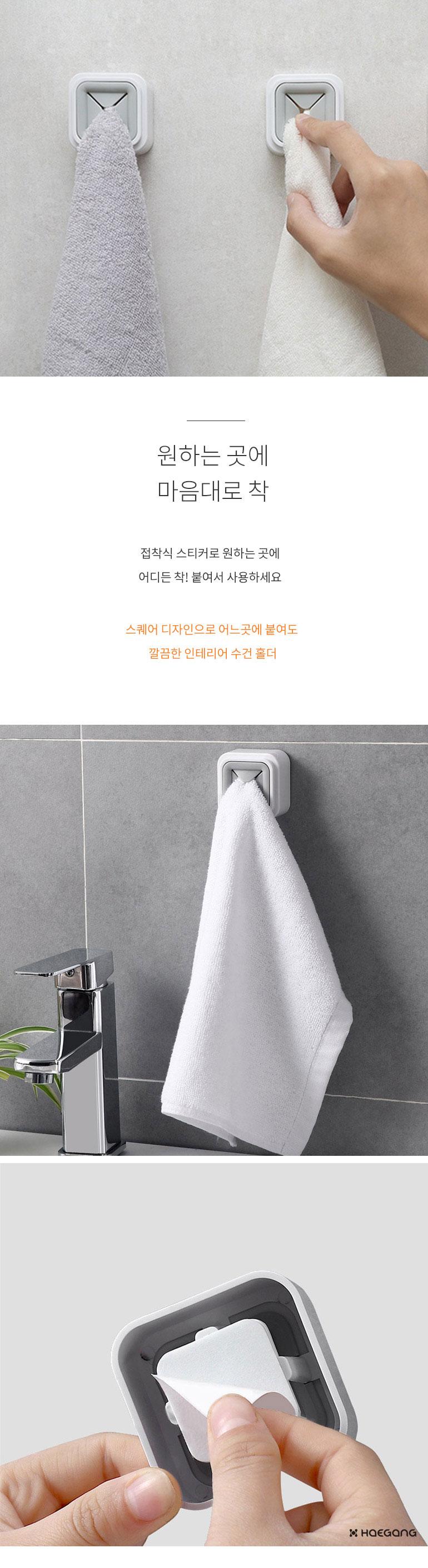 부착식 수건꽂이 행주홀더 - 세일덕, 3,500원, 정리용품/청소, 홀더/타올/휴지걸이