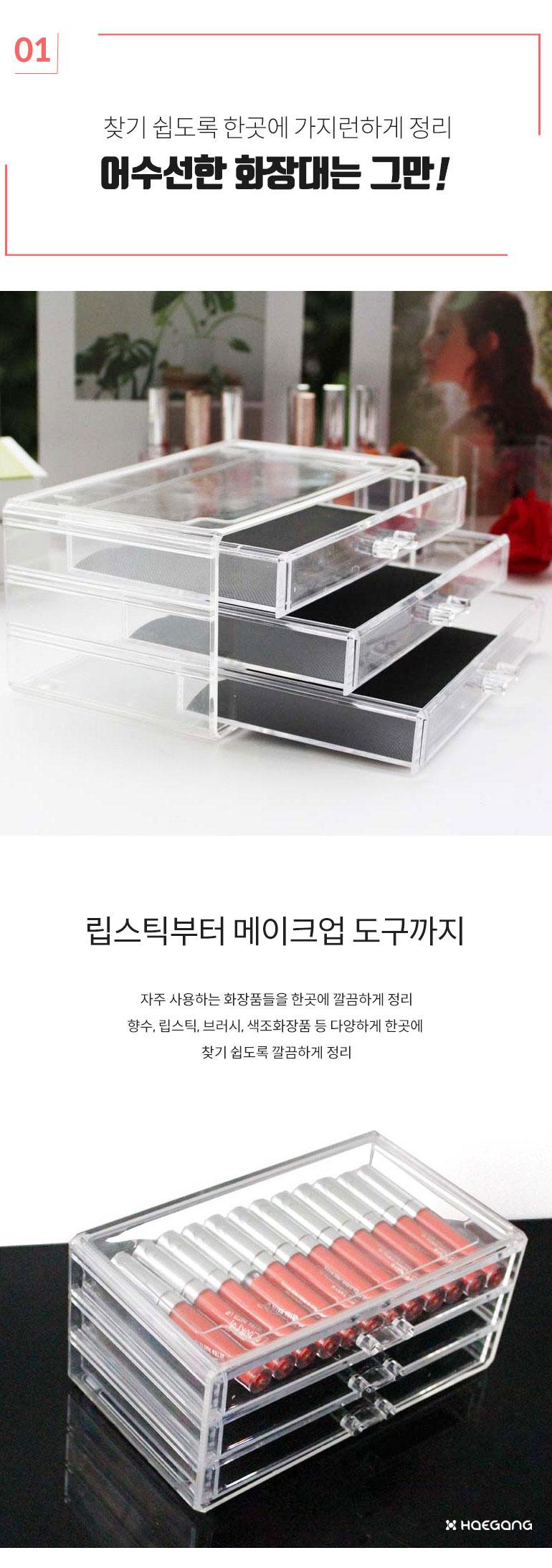 투명 아크릴 3단 화장대 정리서랍장 - 세일덕, 16,800원, 정리함, 화장품정리함