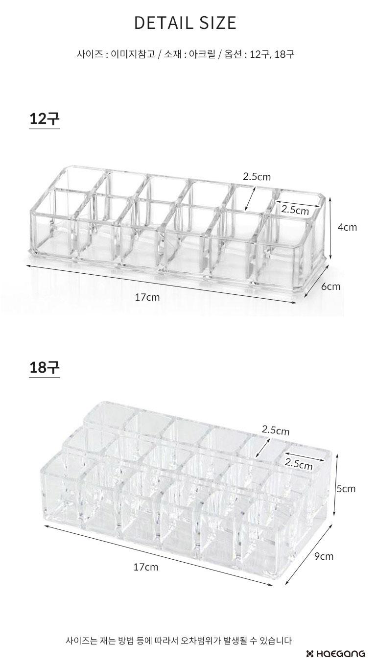 투명 아크릴 립스틱 정리대 12구 18구 - 세일덕, 6,900원, 정리함, 화장품정리함