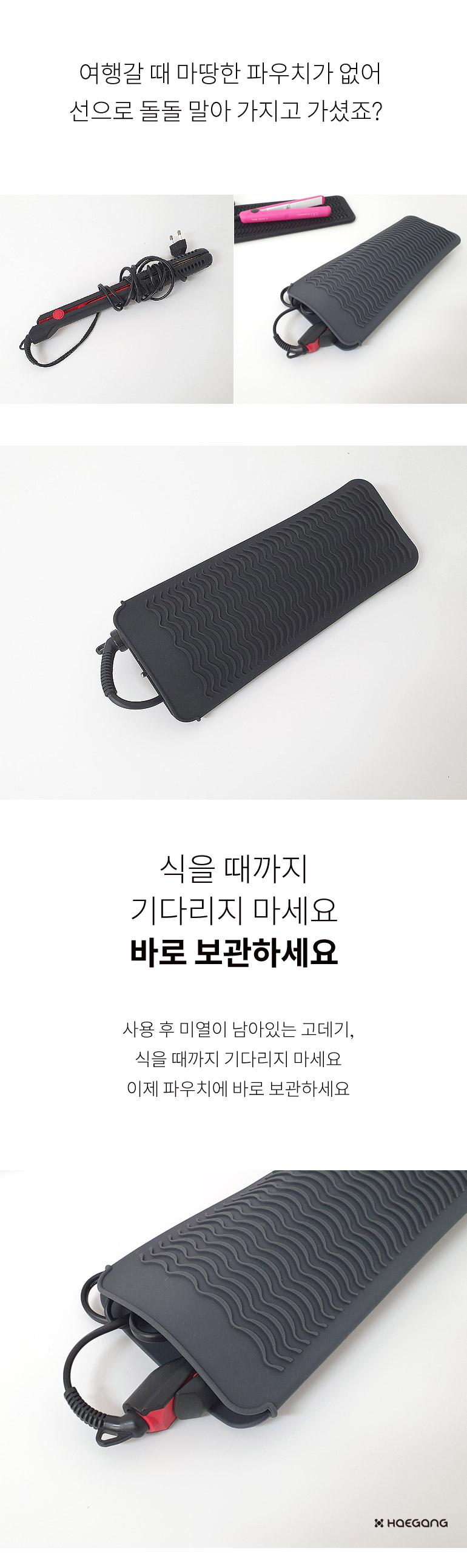 여행용 실리콘 고데기 파우치 - 세일덕, 9,800원, 편의용품, 기타 여행용품