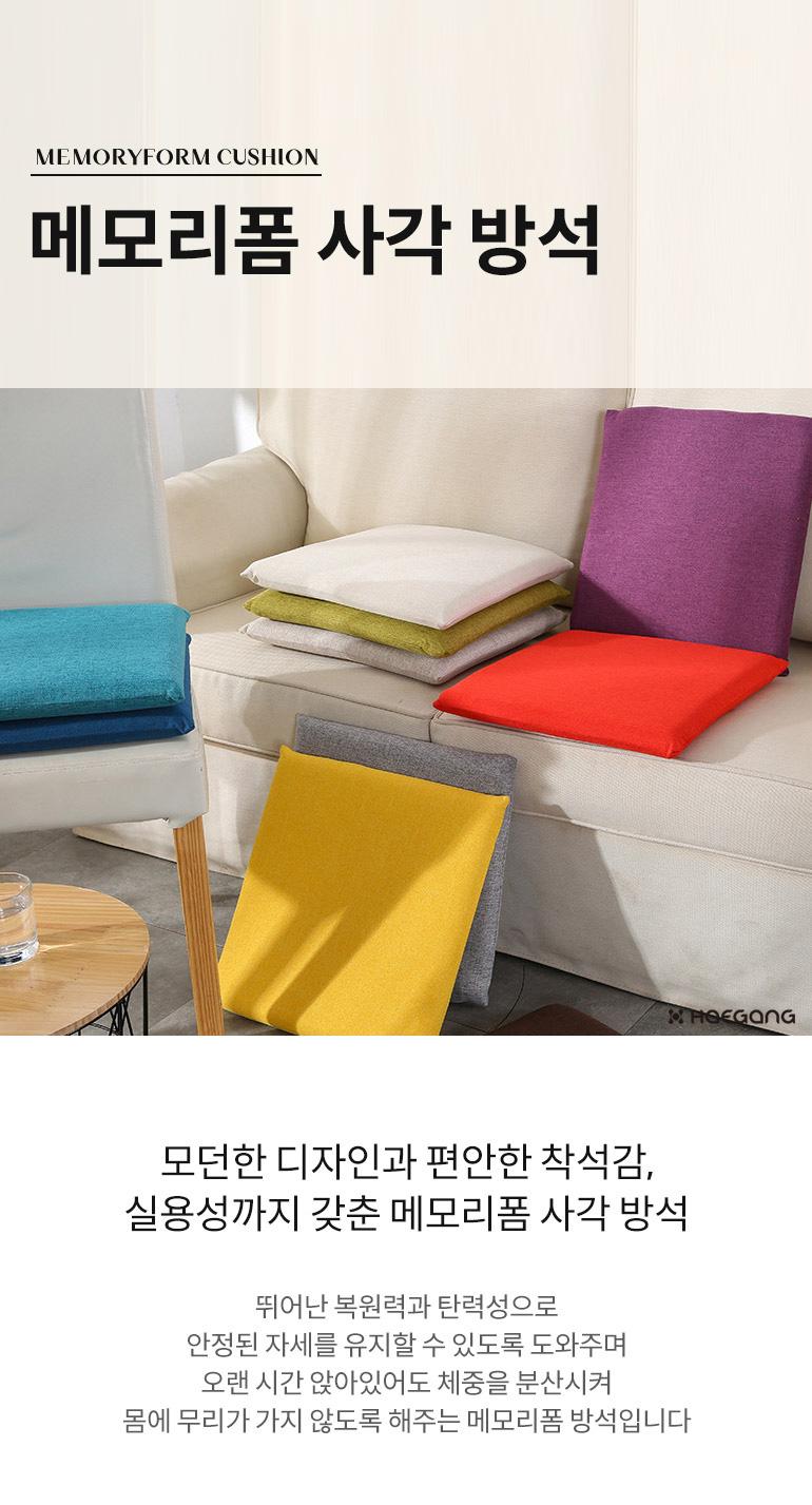 메모리폼 사각 방석 - 세일덕, 11,900원, 방석, 무지/솔리드