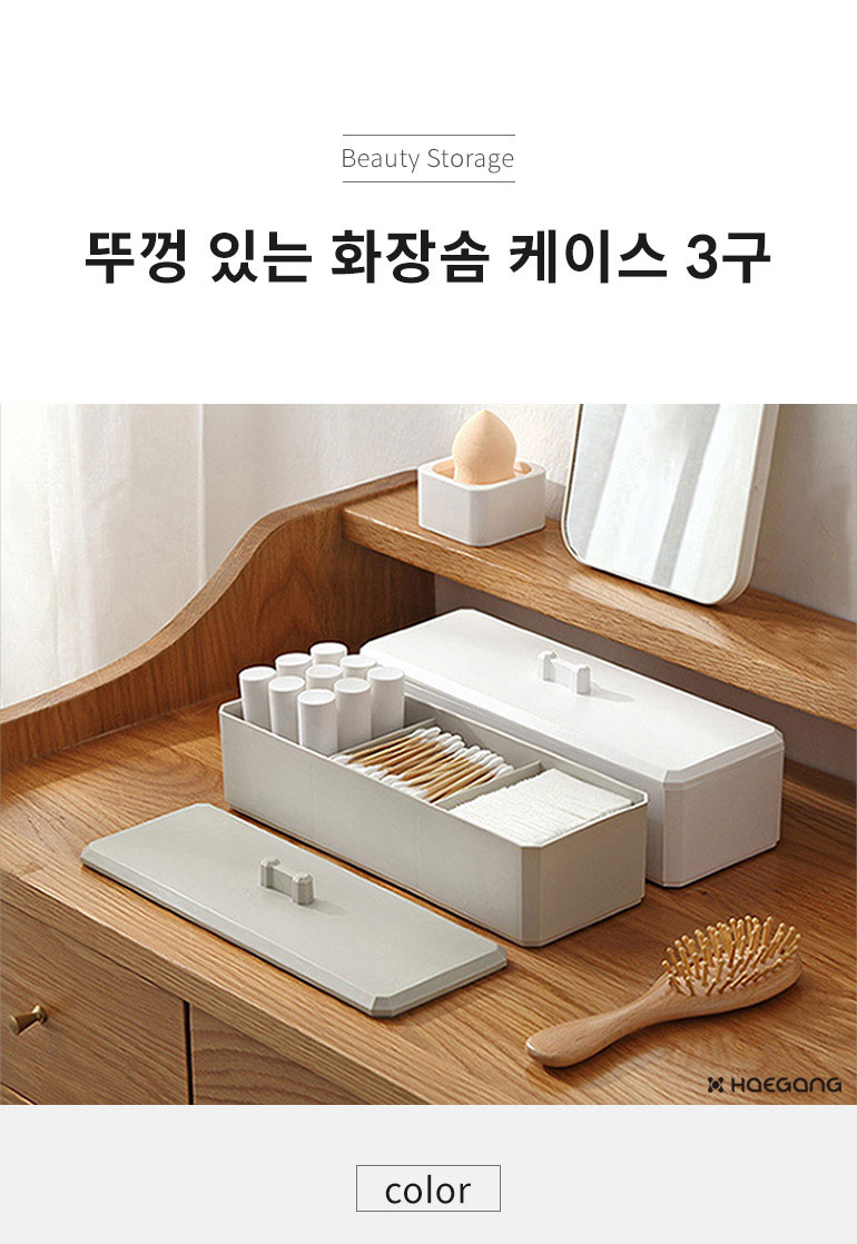 뚜껑있는 화장솜 케이스 3구 - 세일덕, 5,900원, 정리/리빙박스, 소품정리함