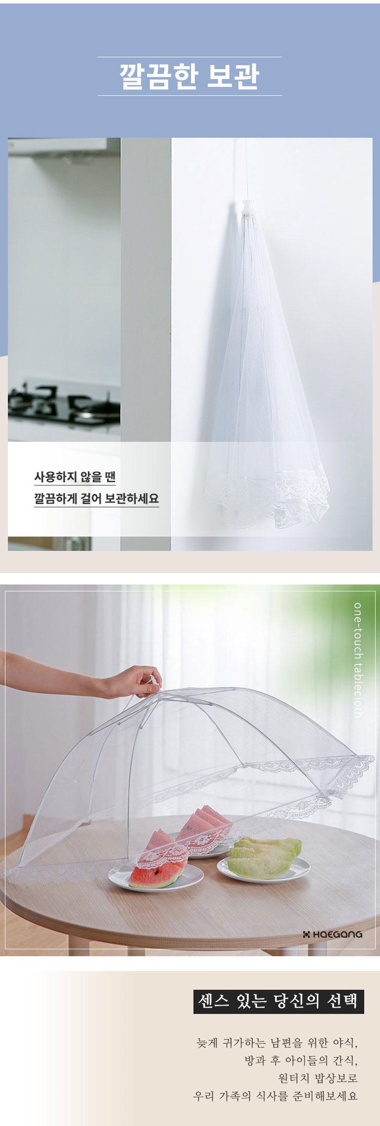 원터치 밥상보 - 세일덕, 3,900원, 주방소품, 주방 소모품