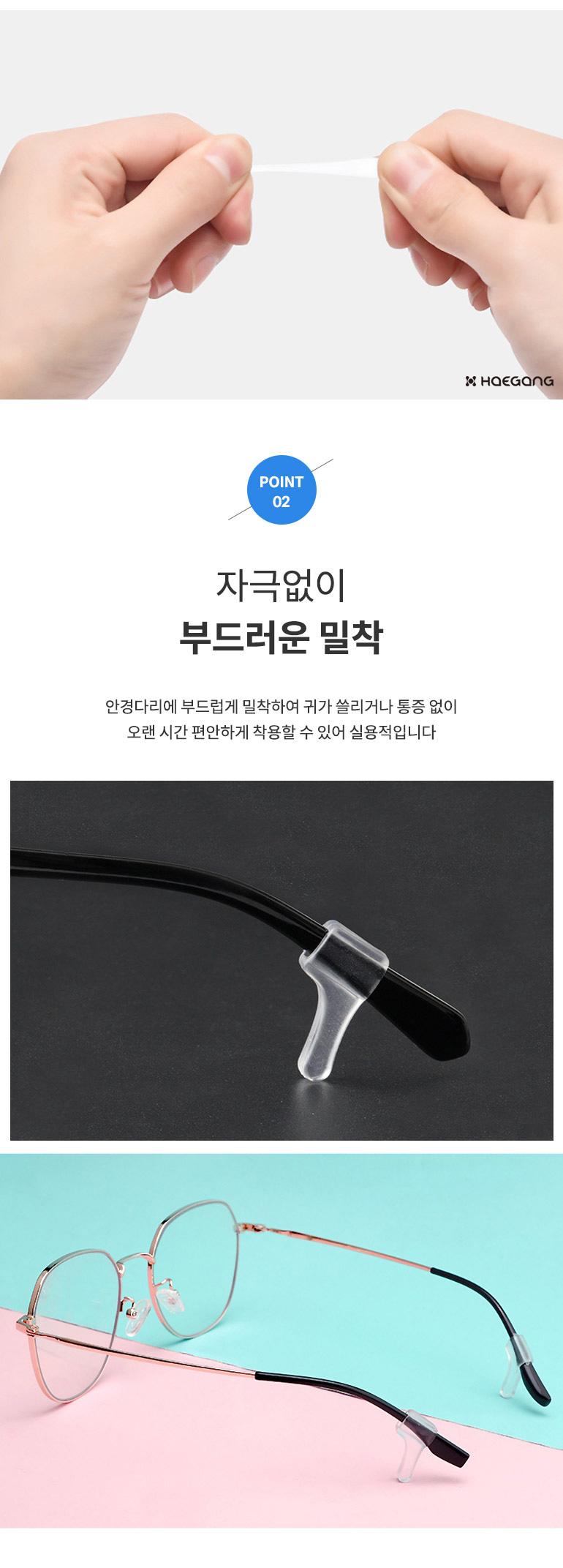 실리콘 안경 귀고무바450원-해강패션잡화, 아이웨어, 안경/선글라스, 아이웨어 소품바보사랑실리콘 안경 귀고무바450원-해강패션잡화, 아이웨어, 안경/선글라스, 아이웨어 소품바보사랑