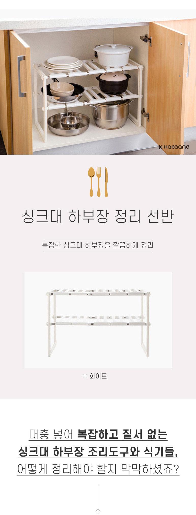 주방 싱크대 하부장 정리선반 - 세일덕, 13,900원, 주방정리용품, 주방선반